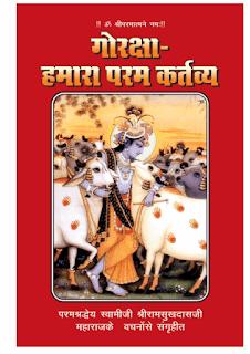 Gau-Raksha-Humara-Param-Kartavya-PDF-Book-In-Hindi-Free-Download