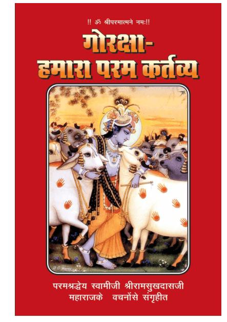 गोरक्षा हमारा परम कर्तव्य पीडीऍफ़ पुस्तक हिंदी में   Gau Raksha Humara Param Kartavya PDF Book In Hindi Free Download