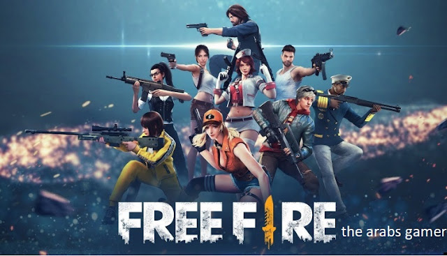 https://www.thearabsgamer.com/2020/04/free-fire.html