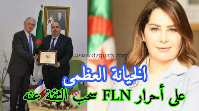 أميرة سليم تتهم بعجي بالخيانة العظمى لإستقباله السفير الفرنسي بمقر الحزب