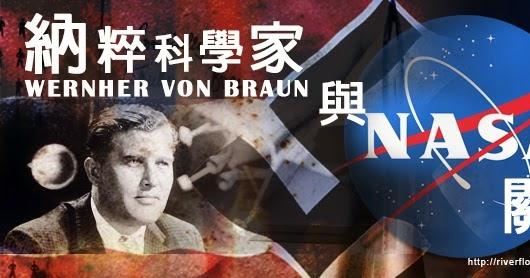 . 2010 - 2012 恩膏引擎全力開動!!: 納粹科學家Wernher von Braun與NASA關係