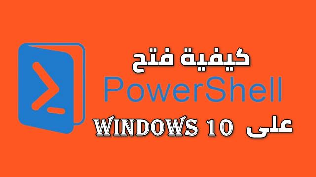كيفية فتح PowerShell على Windows 10