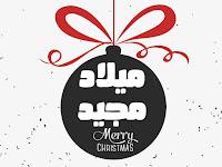 صور عيد الميلاد المجيد 2019 ــ  تهنئة بعيد الميلاد المجيد Merry Christmas