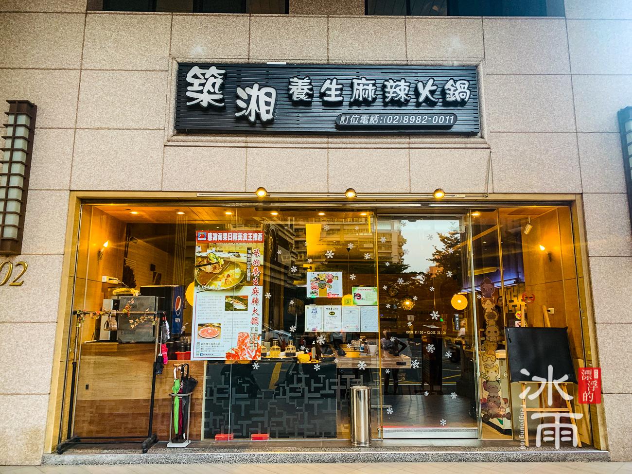 築湘養生麻辣火鍋店|店門口