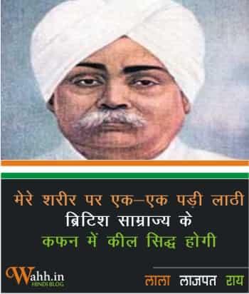 Lala-Lajpat-Rai-slogan-on-independence-day