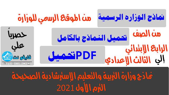 تحميل امتحانات الوزارة الاسترشادية للامتحان المجمع للترم الأول 2021 لجميع المراحل