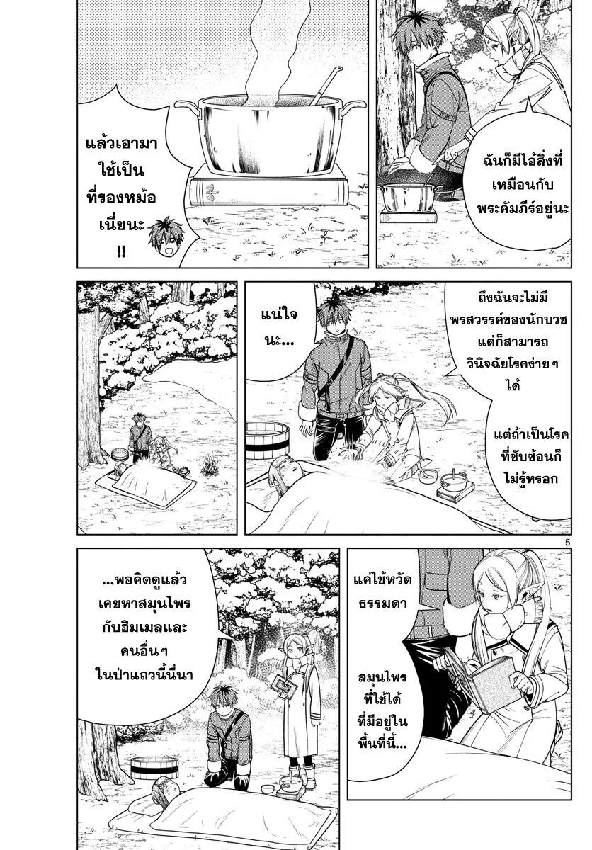 อ่านการ์ตูน Sousou no Frieren ตอนที่ 36 หน้าที่ 5