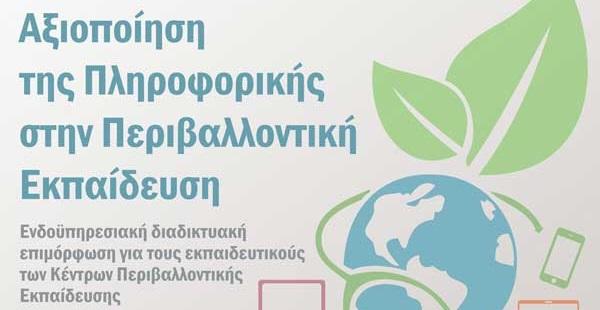 Το Κέντρο Περιβαλλοντικής Εκπαίδευσης Νέας Κίου Αργολίδας συμμετείχε σε διαδικτυακή επιμόρφωση