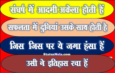 motivational-qoutes-in-hindi