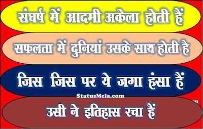 motivational-qoutes-in-hindi