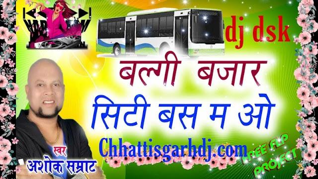 Balgi Bazar Ma ( City Bus Ma Chhadh Ke Aabe ) Ft - Samrat Ashok dj Doman Dsk Mix Chhattisgarhdj.com