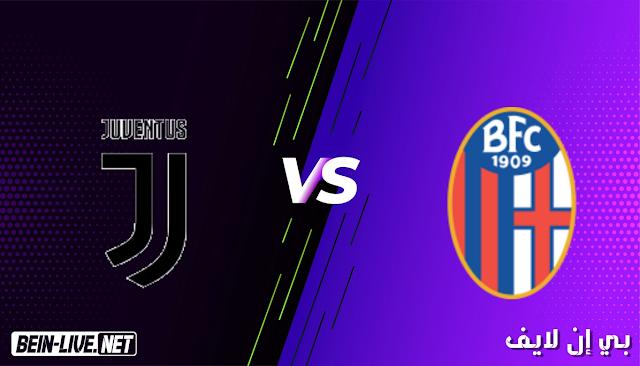 مشاهدة مباراة بولونيا ويوفنتوس بث مباشر اليوم بتاريخ 23-05-2021 في الدوري الايطالي