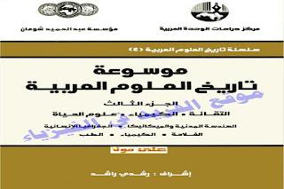 تحميل كتاب موسوعة تاريخ العلوم العربية pdf  الجزء الثالث  التقانة ، الكيمياء ، علوم الحياة ، كتب فيزياء بي دي إف