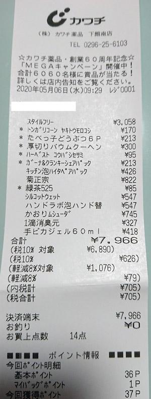 カワチ薬品 下館南店 2020/5/6 のレシート