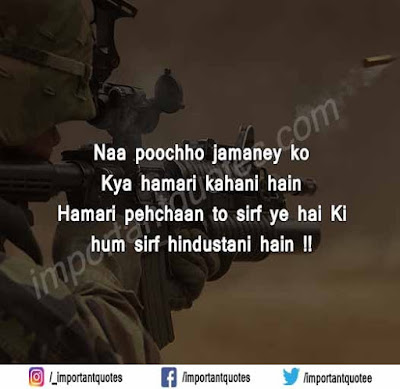 Indian Army Hindi Status