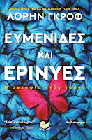 https://www.culture21century.gr/2020/02/eumenides-kai-erinyes-ths-lauren-groff-book-review.html