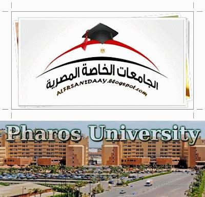 مصروفات جامعة فاروس الخاصه وتنسيق جميع الكليات 2016 - 2017