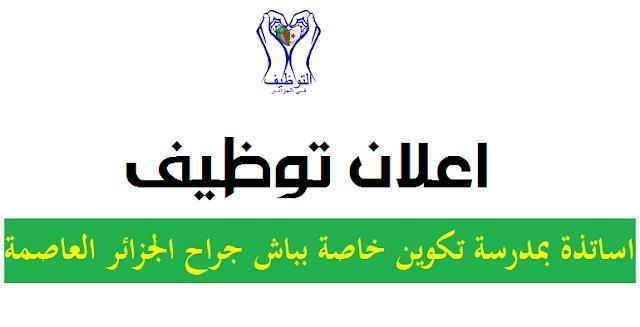 اعلان توظيف اساتذة بمدرسة تكوين خاصة بباش جراح الجزائر العاصمة