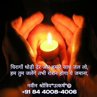 Hindi Kya hai; Utkarsh kavitawali