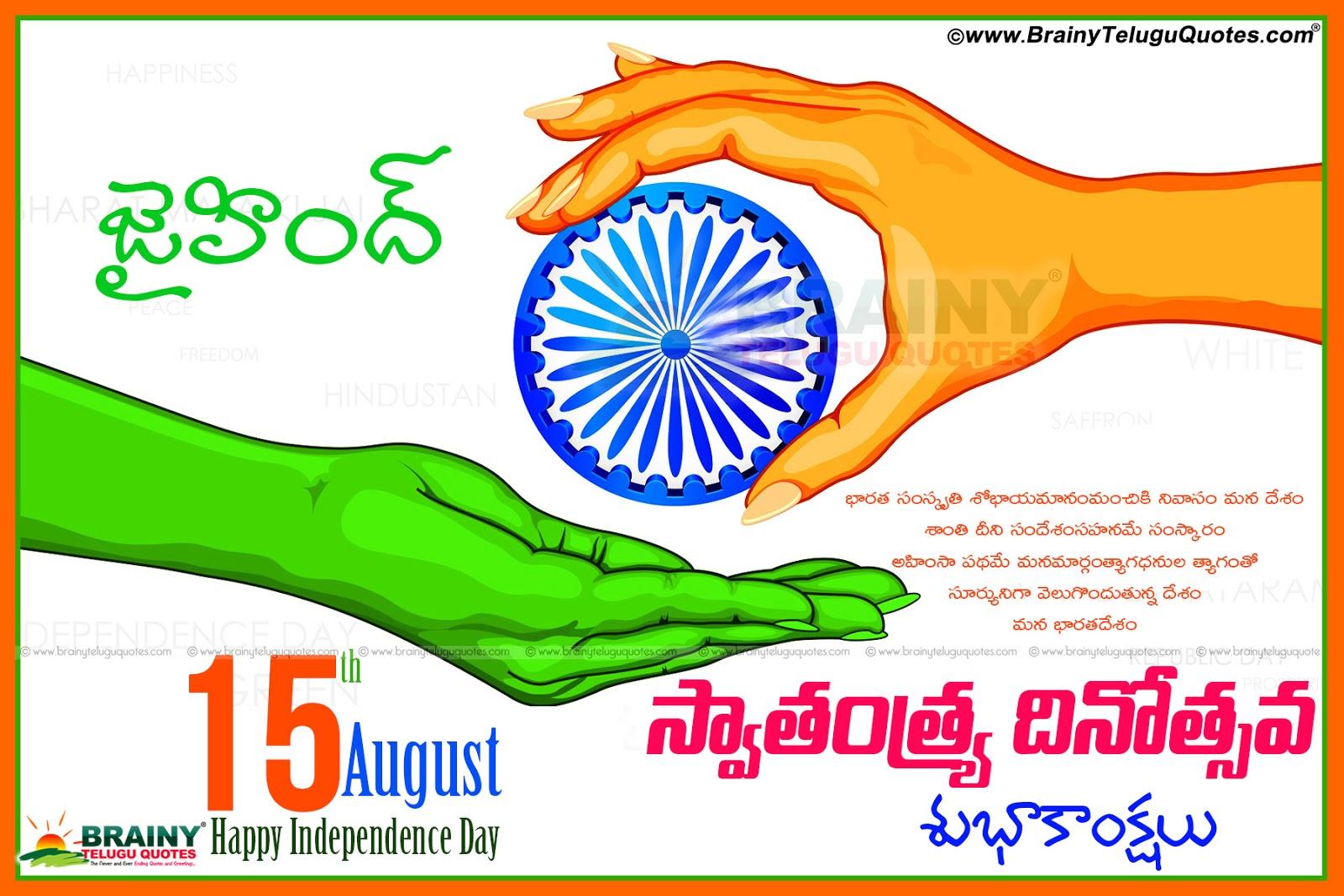 Indian Independence Day Greetings Telugu 28607 Loadtve