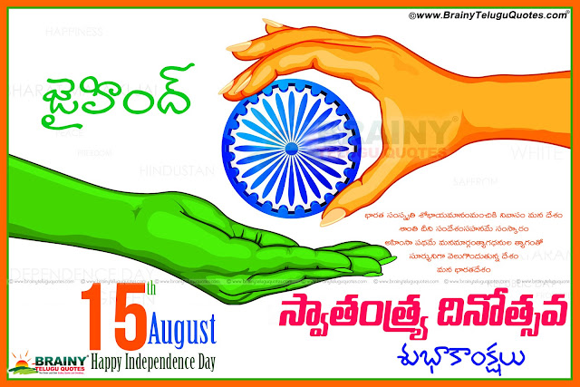 Telugu Mother of India Quotes Images, Telugu Latest Independence Day Freedom Fighters Quotations, Freedom Quotations in Telugu, Awesome Telugu August 15 Quotations Online, Telugu Independence Day Top Quotes images, Latest Telugu Independence Day SMS and Greetings.