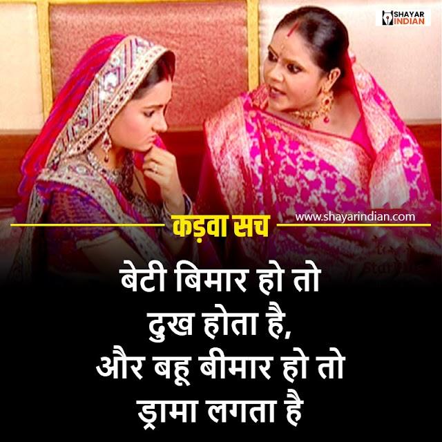 सास बहू और बेटी का कड़वा सच - Kadva Sach, Saas, Bahut or Beti Status