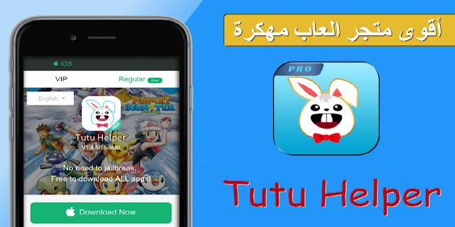 تحميل متجر توتو هيلبر tutuhelper للحصول على الالعاب المهكرة والتطبيقات المدفوعة بالمجان