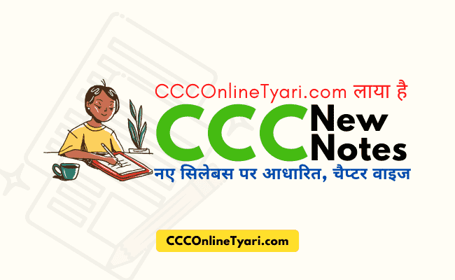 ccc book pdf,  ccc short notes,  ccc online notes,  ccc notes,  ccc ke notes,  ccc ka notes in hindi,  ccc exam notes,  ccc full notes pdf,  notes for ccc exam in hindi,  notes for ccc,  notes for ccc exam,  ccc handwritten notes,  ccc ke notes,  ccc ka notes in hindi,  ccc ke notes hindi me,  nielit ccc new notes,  ccc online notes,
