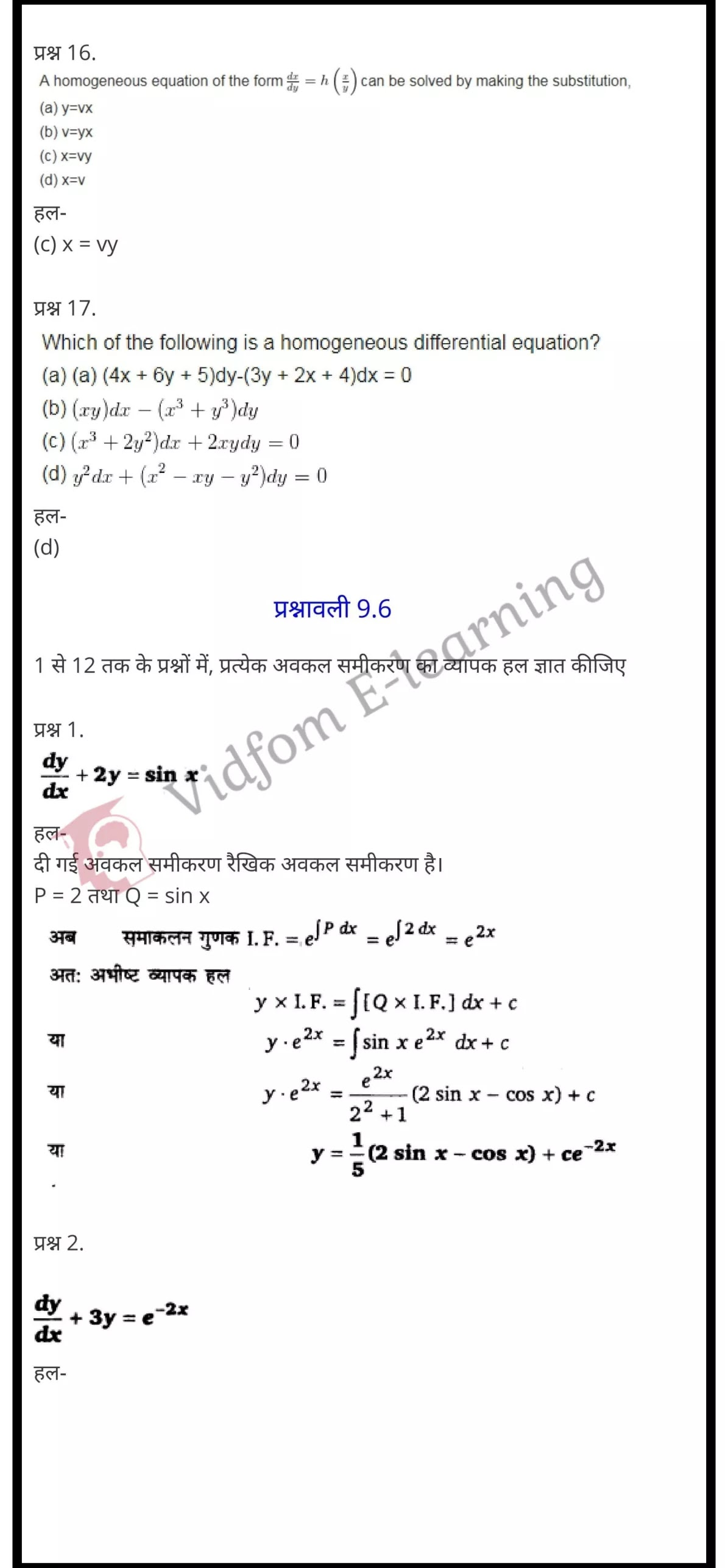 class 12 maths chapter 9 light hindi medium 31