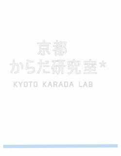 京都カラダ研究室 人の体は思っているよりシンプル いつもの思考・行動パターンから新しい扉を開く