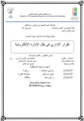 مذكرة ماستر: القرار الإداري في ظل الإدارة الإلكترونية PDF