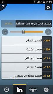 تطبيق صلاتك Salatuk للأندرويد 2020 - Screenshot (2)