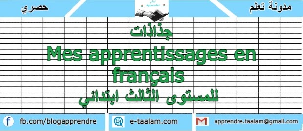 جذاذات Mes apprentissages en français للمستوى الثالث ابتدائي 2021