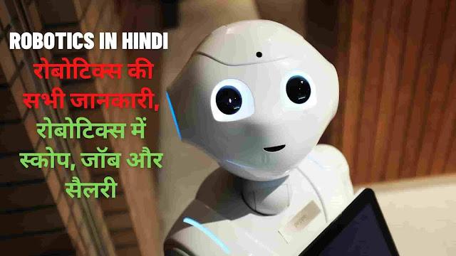Robotics in Hindi | रोबोटिक्स की सभी जानकारी, रोबोटिक्स में स्कोप, जॉब और सैलरी