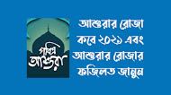 আশুরার রোজা ২০২১ - দেখুন আশুরার রোজা কবে 2021