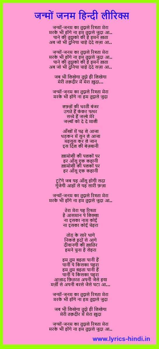 Janmo Janam Song Lyrics in Hindi Image