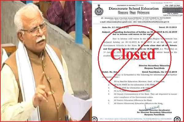 haryana-sarkari-private-school-closed-till-15-january-2020-cm-khattar