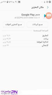 تحويل جوجل بلاي الى امريكي عربي