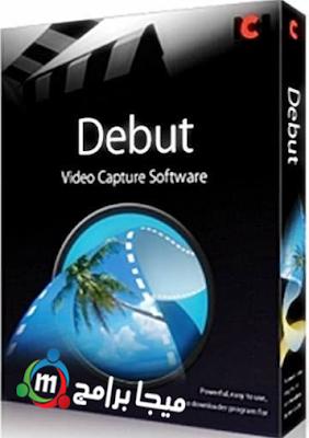تحميل برنامج debut video capture لتسجيل الفيديو من كاميرا الكمبيوتر