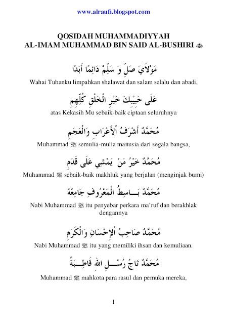 teks lirik qashidah muhammadiyah ditulis latin