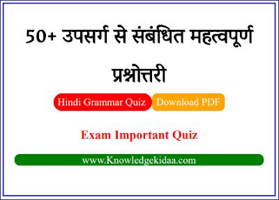 50+ उपसर्ग से संबंधित महत्वपूर्ण प्रश्नोत्तरी    उपसर्ग Online Quiz    Objective Questions and Answers    PDF Download   