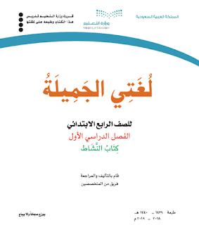 حل كتاب اللغة العربية للصف الرابع الفصل الأول