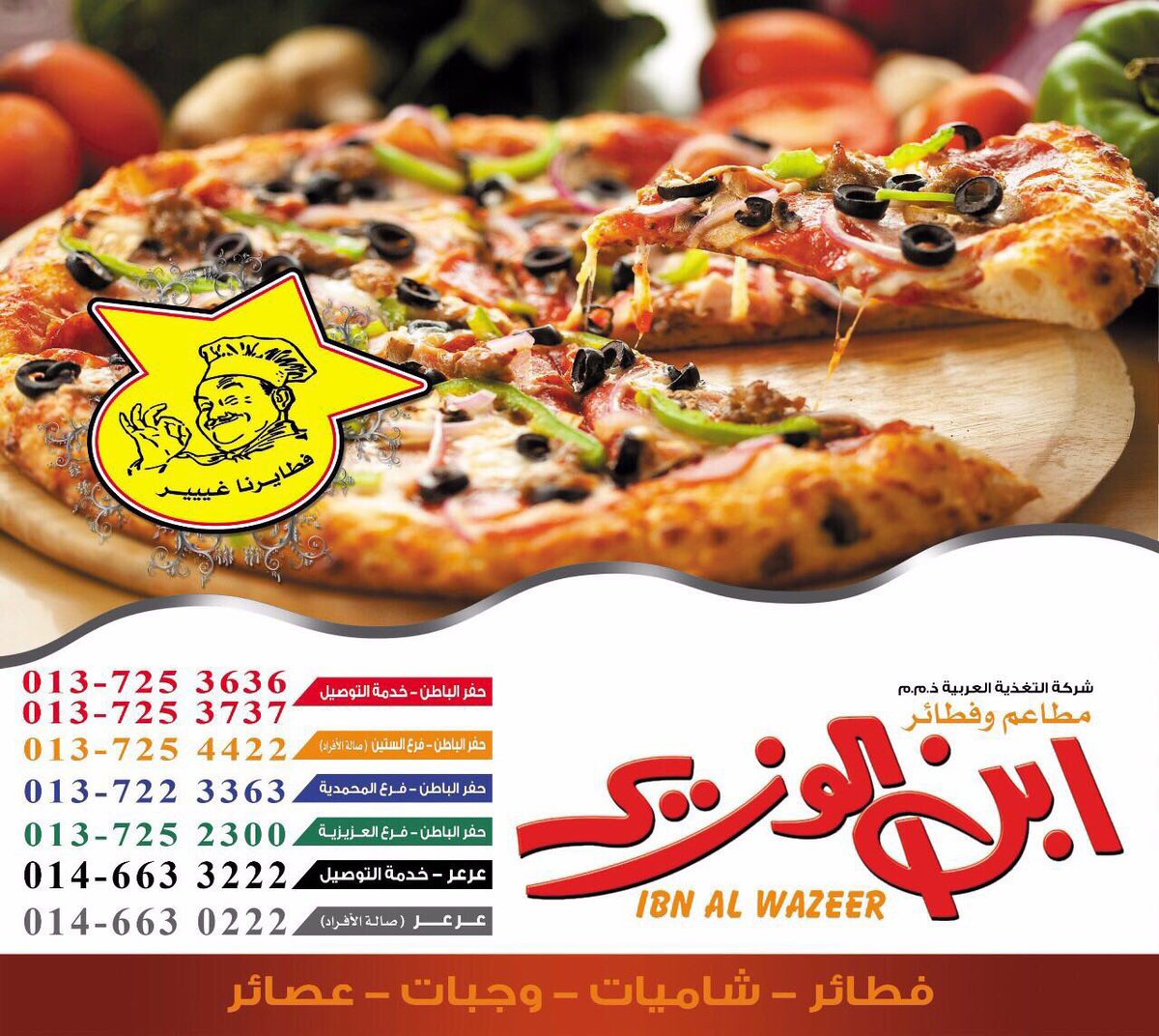 أسعار منيو وفروع ورقم مطعم ابن الوزير 2021
