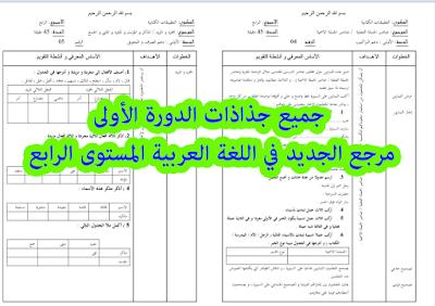 جميع جذاذات الدورة الأولى مرجع الجديد في اللغة العربية المستوى الرابع
