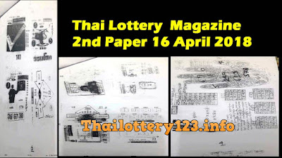 Thai Lottery Full Free Magazine 2nd Paper 16 April 2018