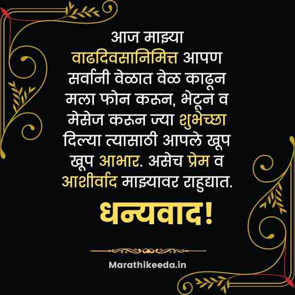 Birthday abhar in Marathi