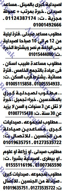 وظائف وسيط القاهرة ليوم الجمعة