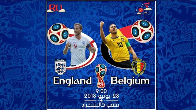 مباراة إنجلترا وبلجيكا في كأس العالم 2018 الجولة الـ 3 والقنوات الناقلة