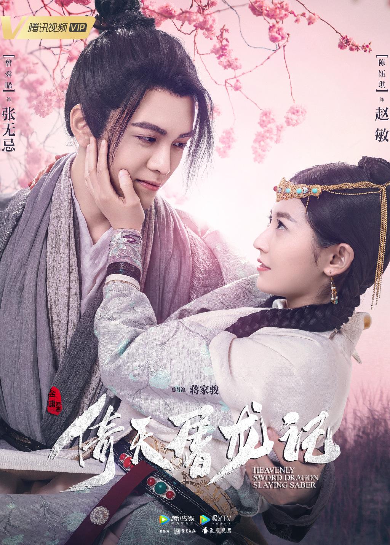 Heavenly Sword Dragon Slaying Saber (2019) - DramaPanda