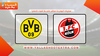نتيجة مباراة كولن وبروسيا دورتموند  23-08-2019 في الدوري الالماني